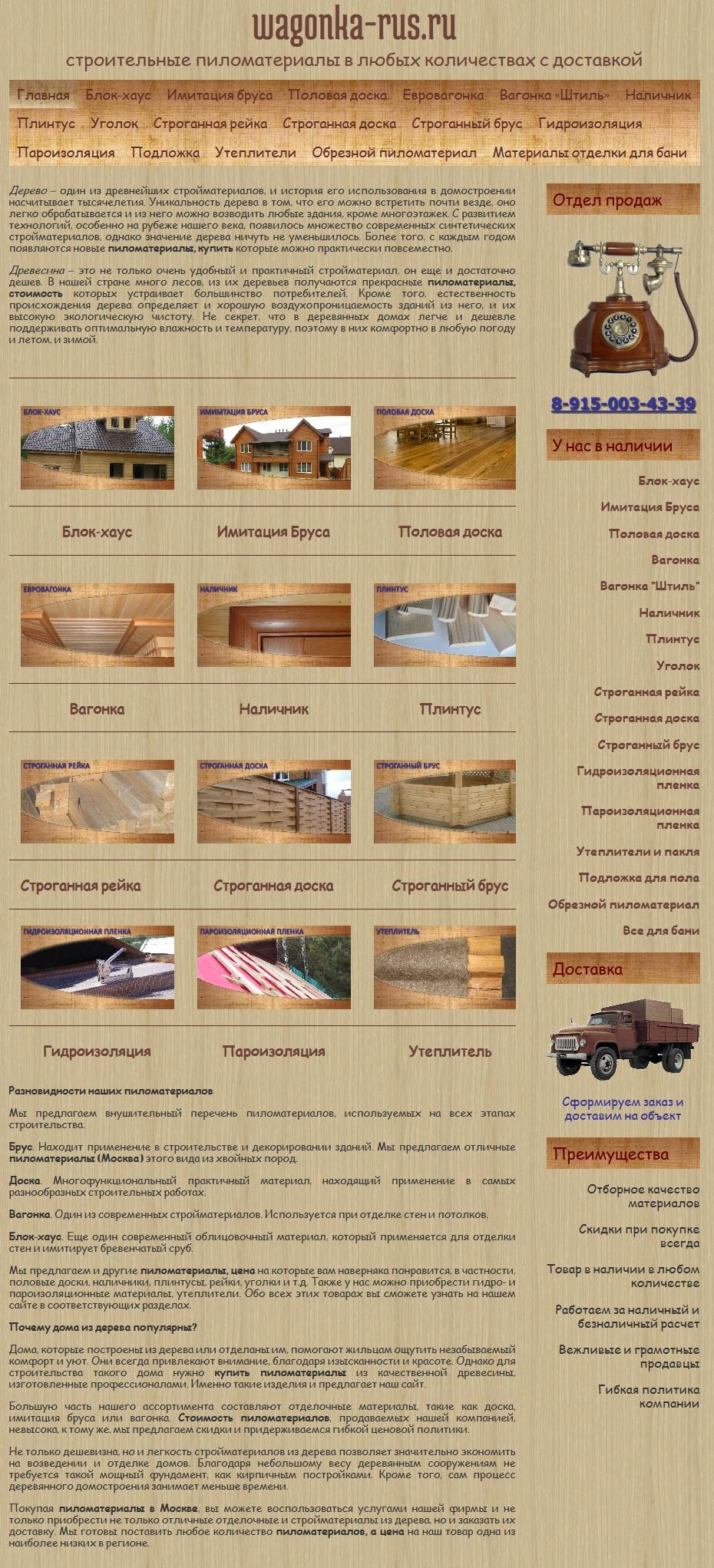 наличник деревянный оптом